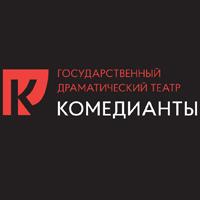 Театр Комедианты