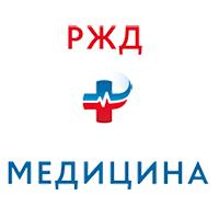 Дорожная клиническая поликлинника ОАО РЖД
